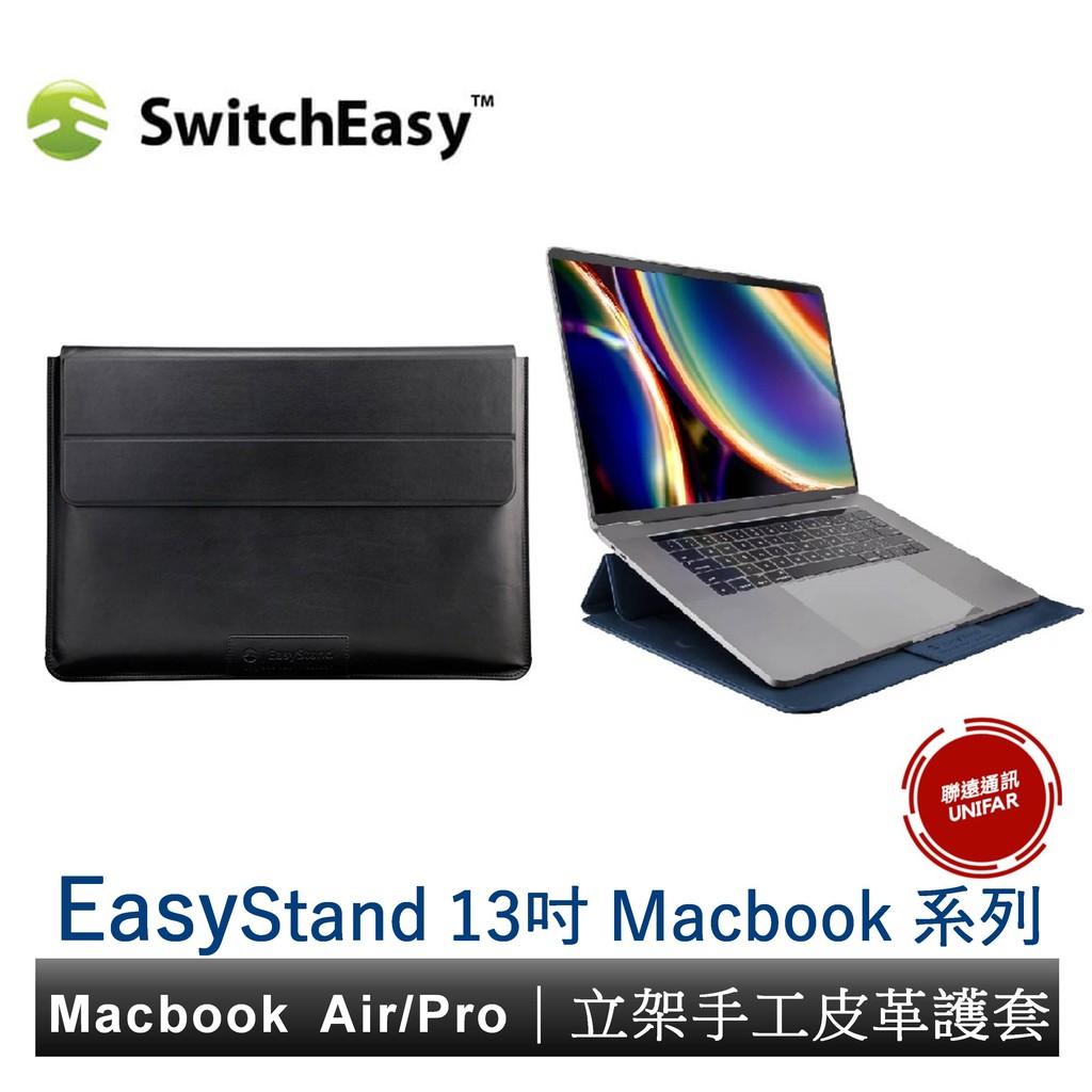美國品牌SwitchEasy 13吋 MacBook Air/Pro 立架手工皮革保護套 EasyStand系列
