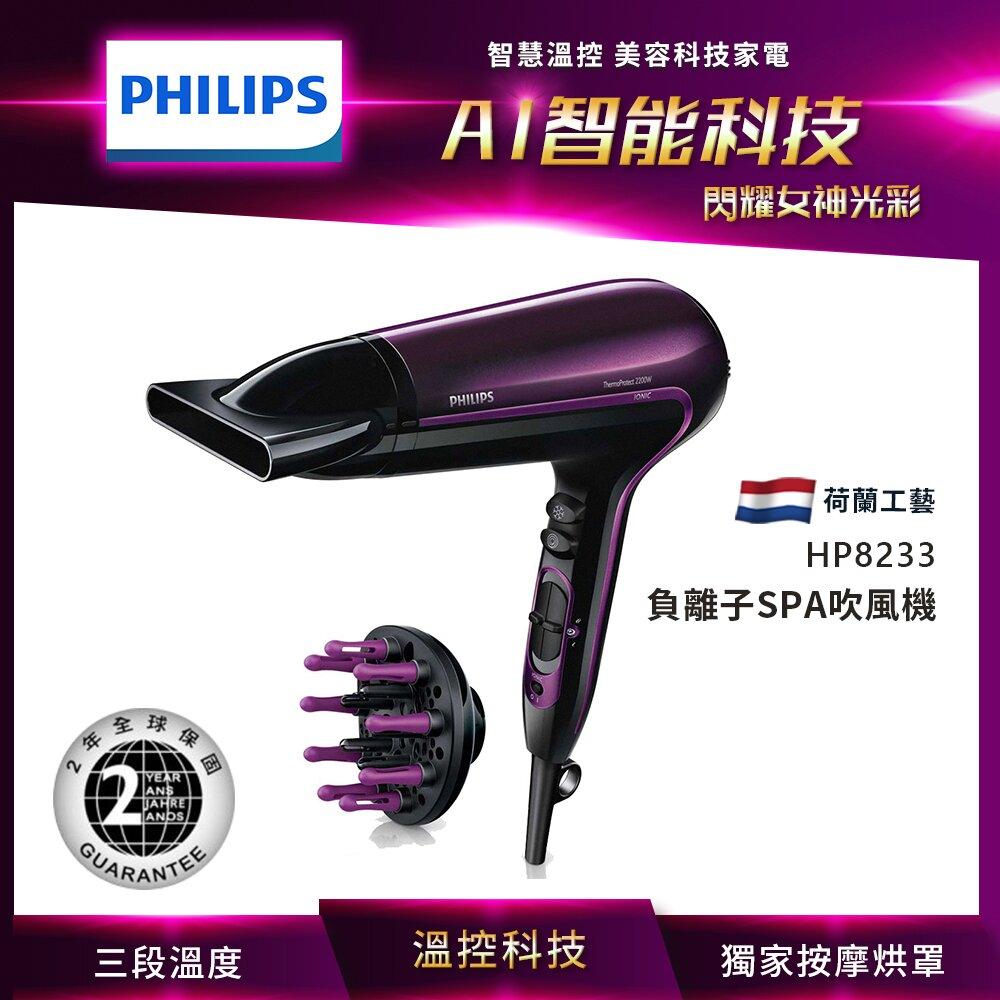 【Philips 飛利浦】沙龍級負離子SPA按摩護髮吹風機 HP8233