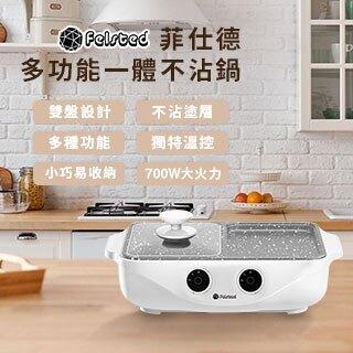 110V 菲仕德 多功能一體不粘鍋宿舍小型電烤涮家用煮烤肉鍋兩用火鍋