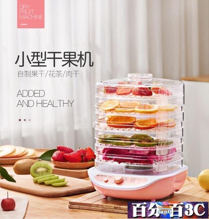 水果烘乾機 金正JZE-R2干果機小型家用干果機水果蔬菜烘干食物智慧斷電風干機