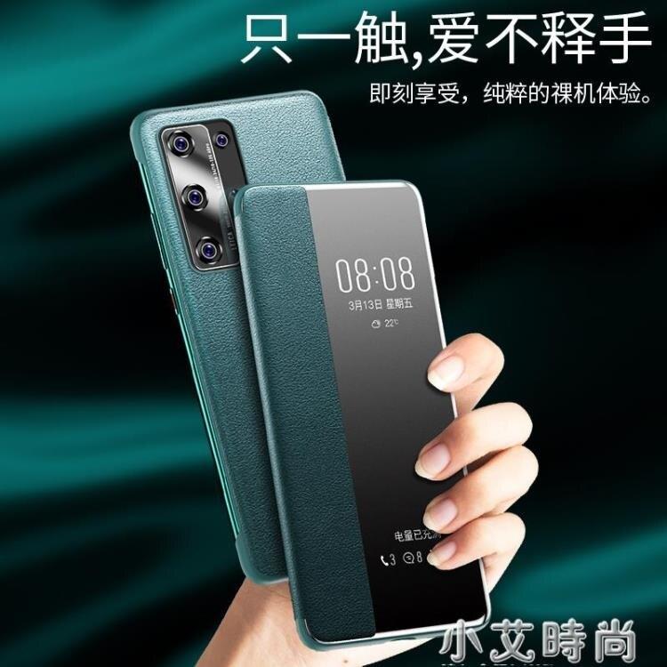 適用于華為p40pro手機殼p40真皮防摔翻蓋式超薄高檔保護套5G素皮pro全包