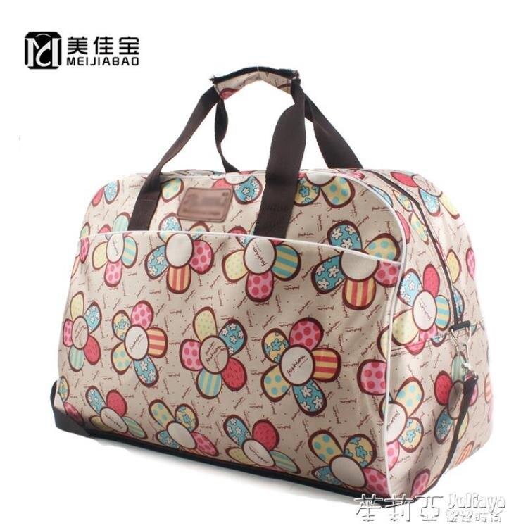 旅行袋 韓版小清新超大容量旅行包袋手提包行李包運動健身包單肩斜跨女包