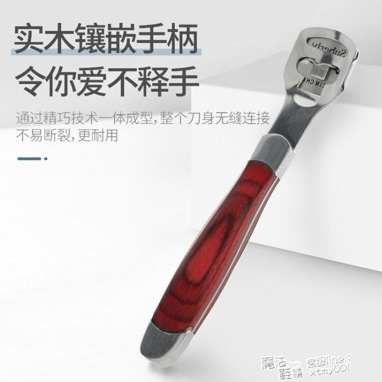 修腳刀一次性可替換刮腳修腳器家用套裝腳後跟磨腳神器