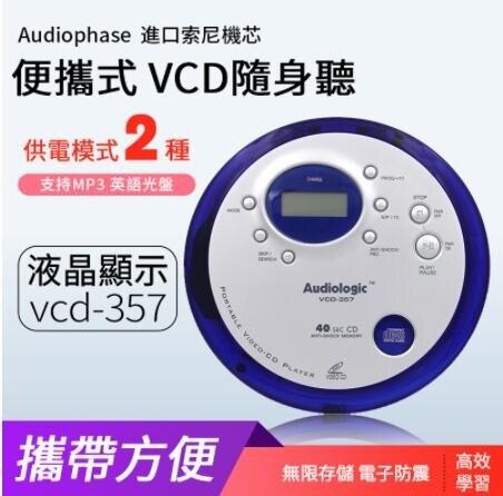 【現貨】CD機美國Audiologic家用便攜式CD機隨身聽收音機CD播放機支持英語光盤 娜娜小屋 交換禮物 送禮