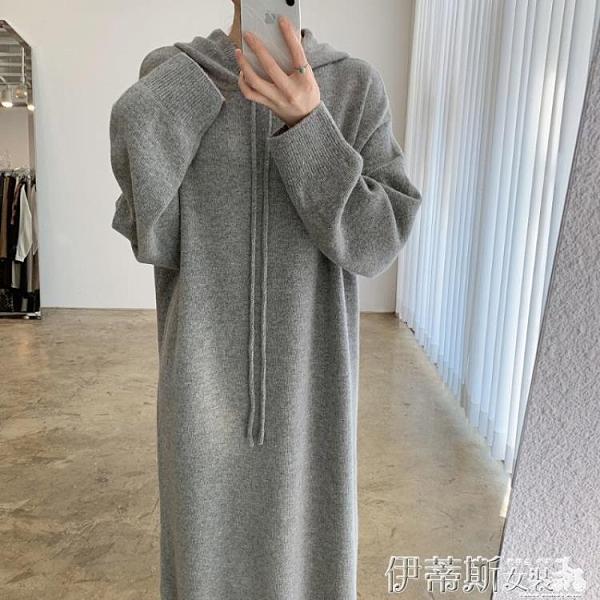 針織洋裝 2021秋冬新款韓國chic慵懶風顯瘦連帽毛衣針織長裙開叉連身裙女 伊蒂斯