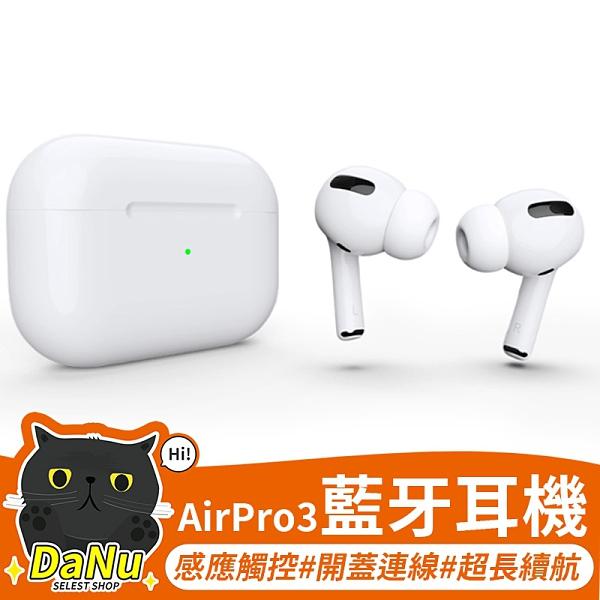 AirPro3 無線藍牙耳機 藍芽耳機 耳機 運動耳機 無線耳機【Z210119】