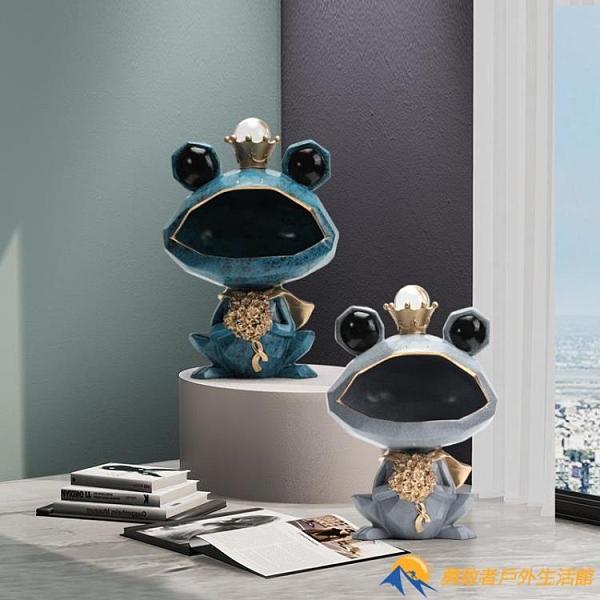 青蛙創意玄關鑰匙收納擺件零食客廳茶幾居家裝飾品【勇敢者】