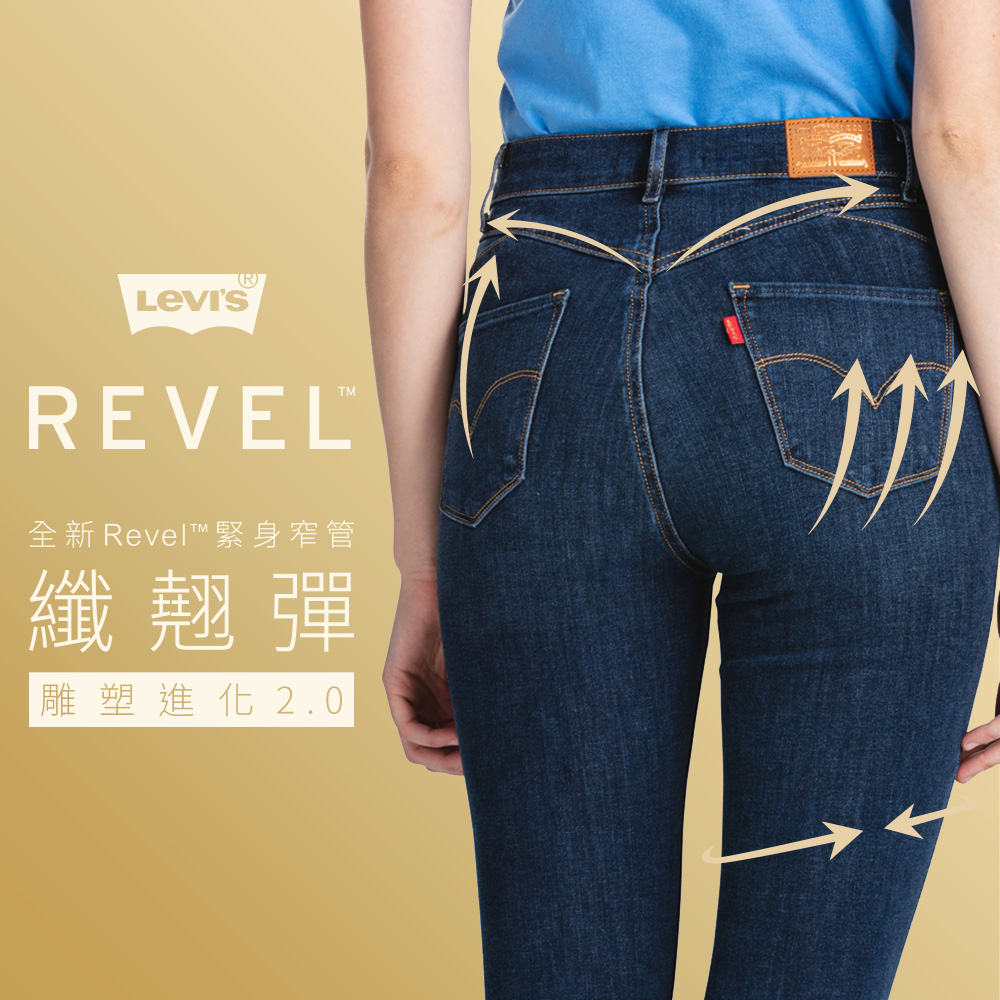 Levis 女款 Revel 高腰緊身提臀牛仔褲 / 超彈力塑形布料 / 深藍刷白 / Lyocell天絲棉-熱銷單品