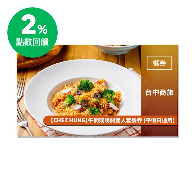 台中商旅【CHEZ HUNG】午間或晚間雙人套餐券 (平假日通用)