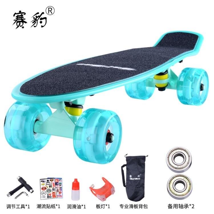 小魚板滑板香蕉板成人兒童四輪滑板車初學者青少年刷街公路板 NMS