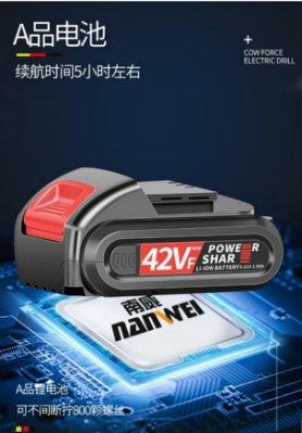【保固一年 】南威 42VF電動 電鑽 速鋰 鋰電子 電池