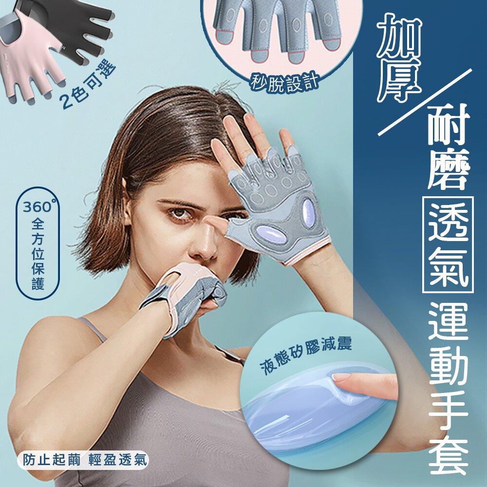 加厚耐磨透氣運動手套