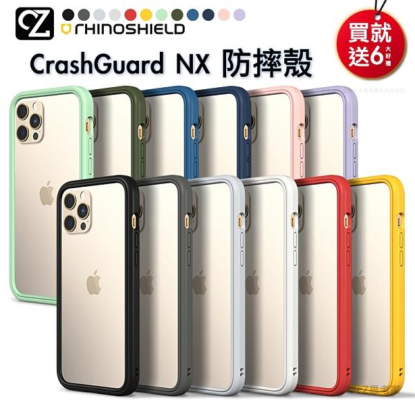 [買1送5贈品] 犀牛盾 CrashGuard NX 防摔邊框 iPhone 12 Pro Max i12 mini 防摔殼 手機殼