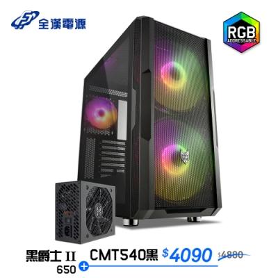 【新春超划算套餐】FSP 全漢 CMT540 黑 全鐵網 ARGB 20cm風扇 超散熱機殼+ 黑爵士II 650W 電源供應器