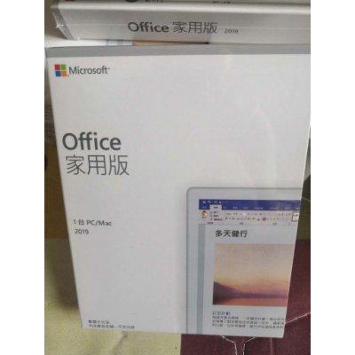 現貨 Office 2019 家用版 盒裝 買斷 繁體中文 PKC(一台PC WIN10)