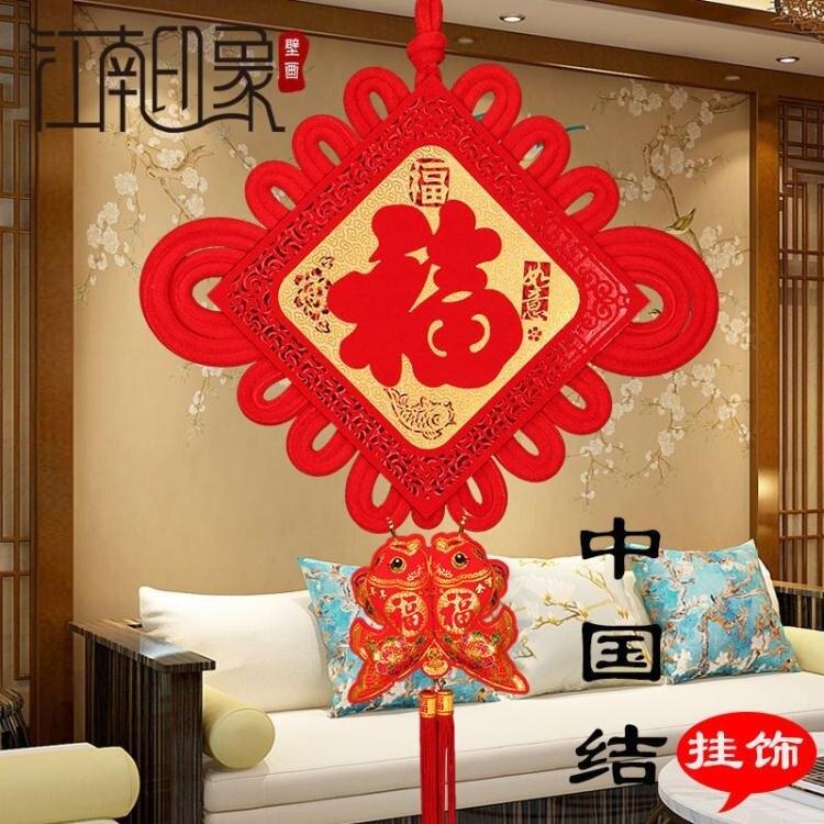 限時八折-新年掛件 中國結墻上福字掛飾品掛件墻上客廳裝飾品壁掛鎮宅吉祥背景墻掛件