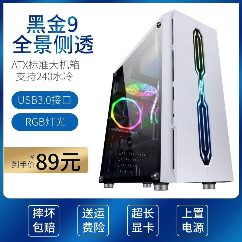 【電腦機箱】電腦機箱臺式機ATX大板背部走線RGB燈光USB3.0上置電源電腦主機箱
