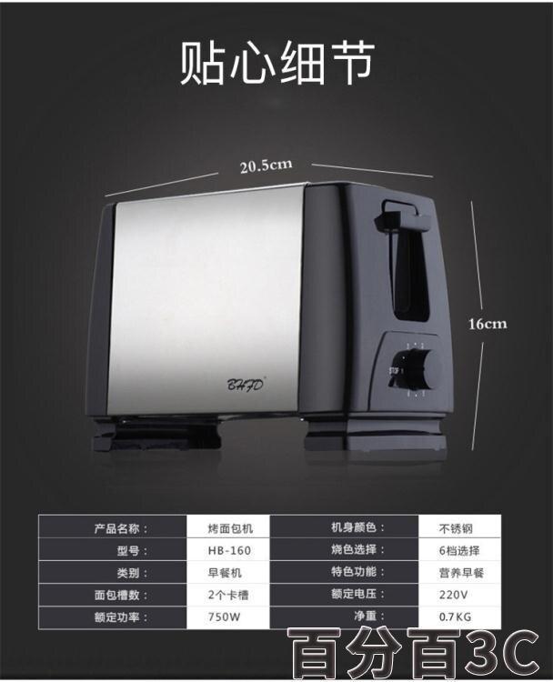 麵包機 JM烤麵包機家用片多功能早餐機小型多士爐土司機全自動吐司機加熱