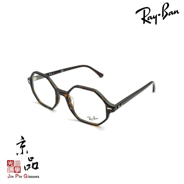 【RAYBAN】RB5472 2012 52mm 玳瑁框 亞版 雷朋光學眼鏡 直營公司貨 JPG 京品眼鏡