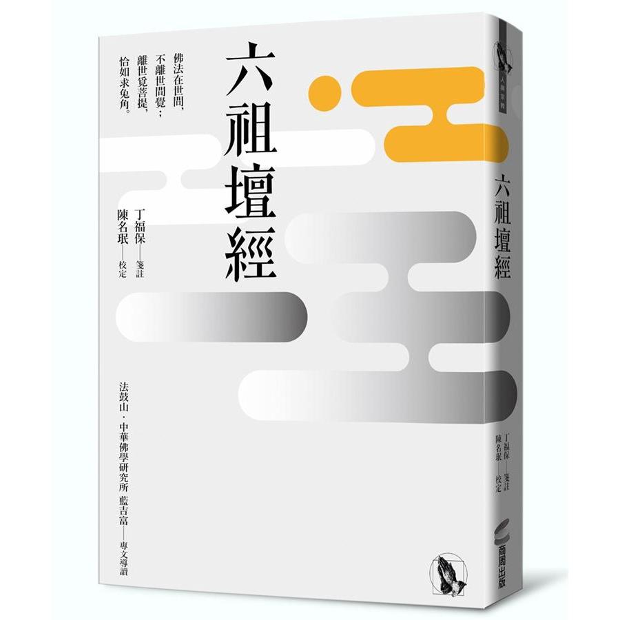 六祖壇經 /六祖惠能/ 釋法海/ 丁福保 誠品eslite