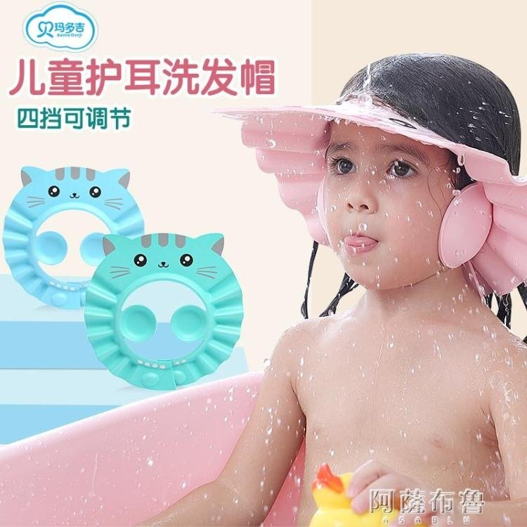 夯貨折扣▶洗頭帽 寶寶洗頭神器嬰兒童防水護耳男女小孩洗澡神器頭發浴帽可調節-盛行華爾街
