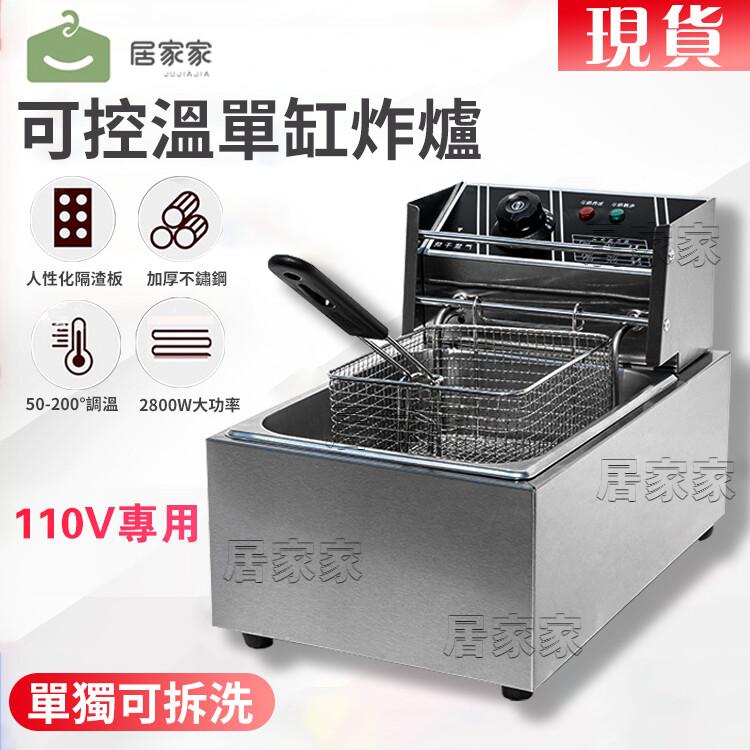 電炸爐 不鏽鋼加厚油炸鍋 可控溫 商用營業用擺攤電炸爐
