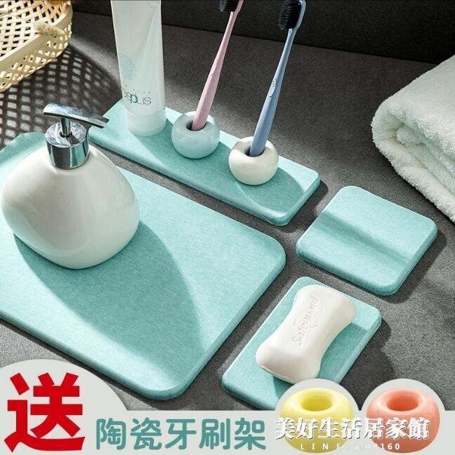 硅藻泥洗漱台墊子硅藻土洗手台防水杯墊電動牙刷剃須刀皂托吸水墊