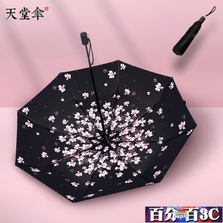 防曬防紫外線遮陽傘女太陽傘黑膠小清新兩用晴雨傘折疊新品