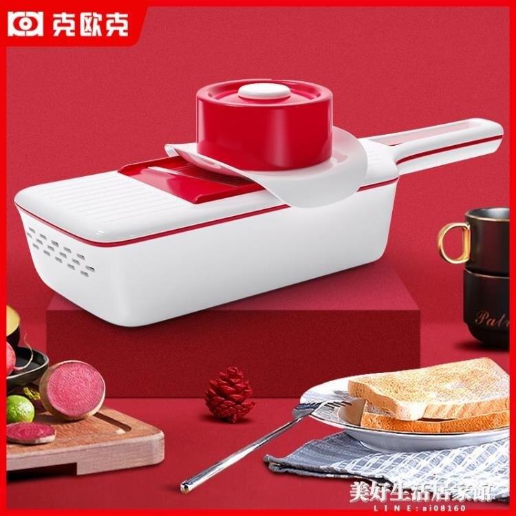 克歐克多功能切菜器家用土豆絲切絲廚房神器擦刨絲器大蒜切片機