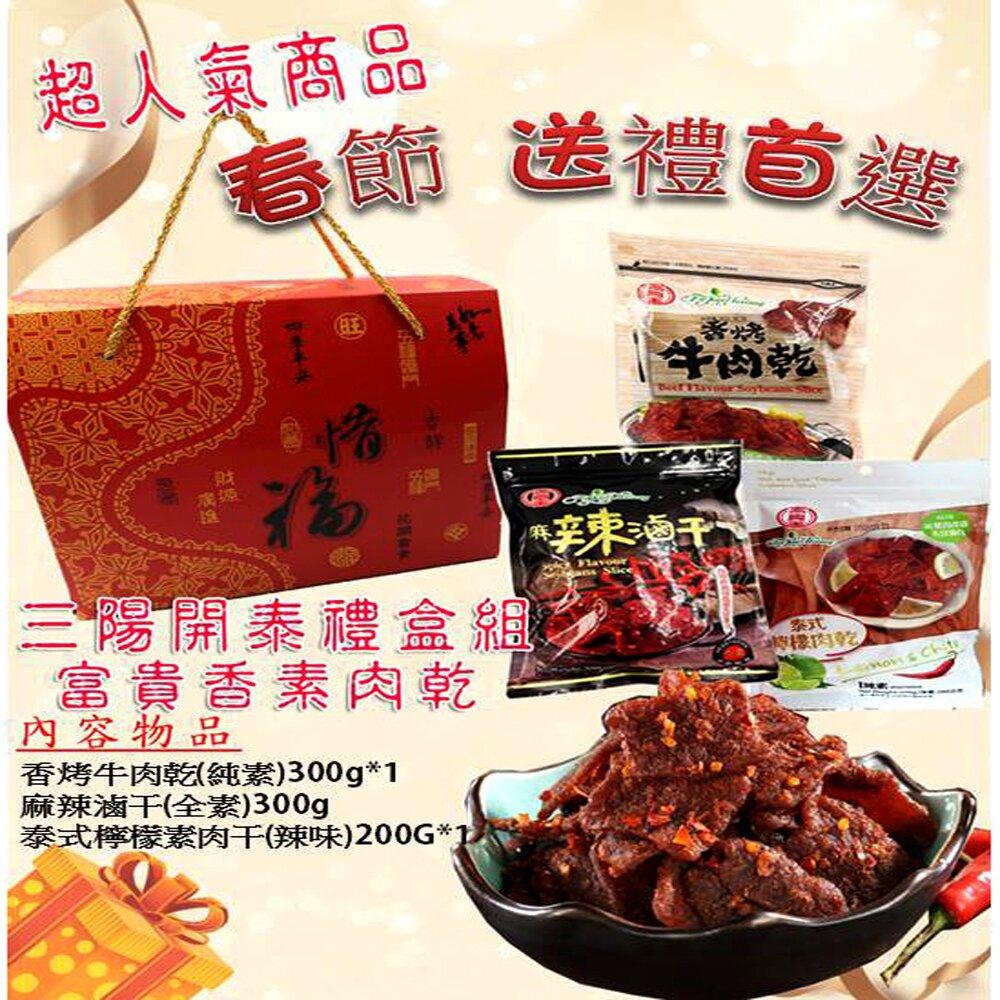 【富貴香】三陽開泰 素肉干(3包入)禮盒組-免運組