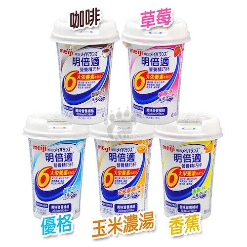 Meiji 明治 明倍適 營養補充食品 精巧杯 125ml*24瓶/箱 (5種口味任選1箱)
