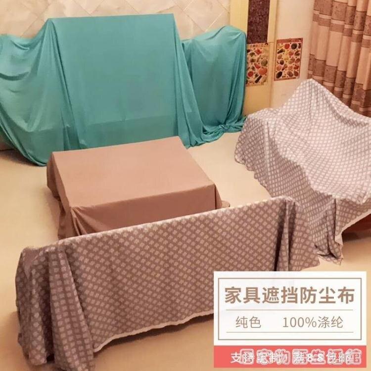防塵布料擋塵遮灰傢俱沙發電器遮蓋裝修地灘化纖布料超寬清倉處理