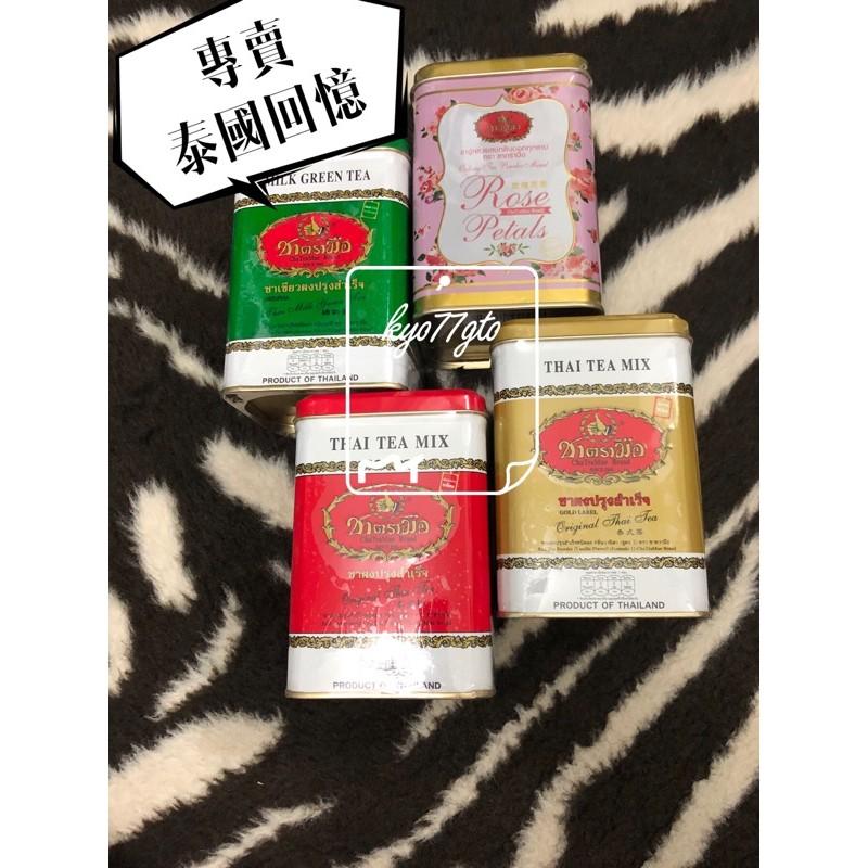 【現貨】泰國手標 泰國茶 泰式茶 泰國原味紅茶 經典紅茶 奶綠茶 玫瑰茶  Cha Tra Mue