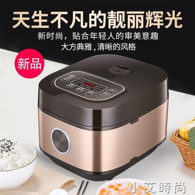 歐帝森電飯煲家用智能小型電飯鍋1-2-3-4人煮飯5多功能迷你全自動 NMS