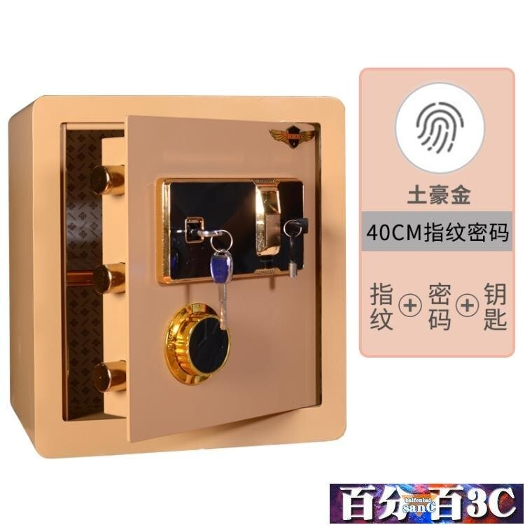 保險櫃 家用小型指紋密碼全鋼入牆床頭入衣櫃新款防盜辦公保險箱