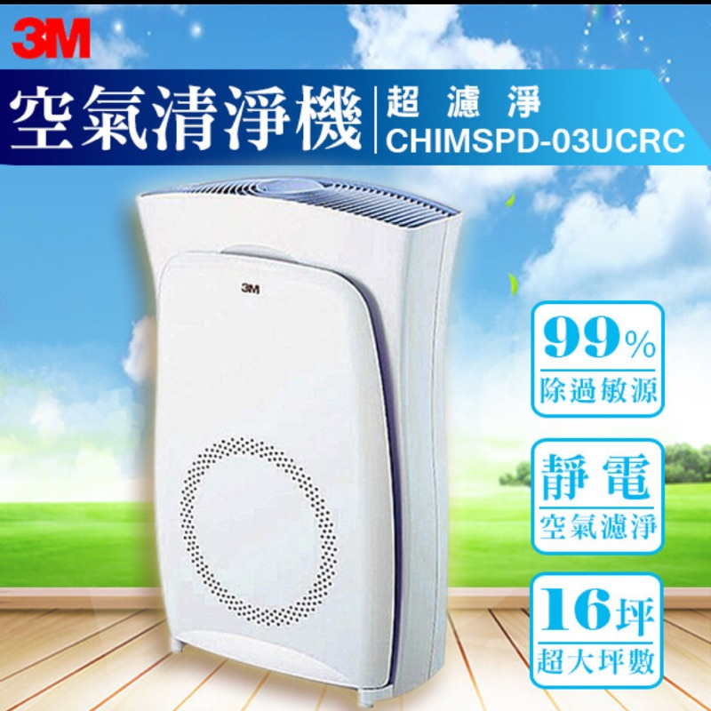 3M CHIMSPD-03UCRC 淨呼吸 超濾淨型 空氣清淨機