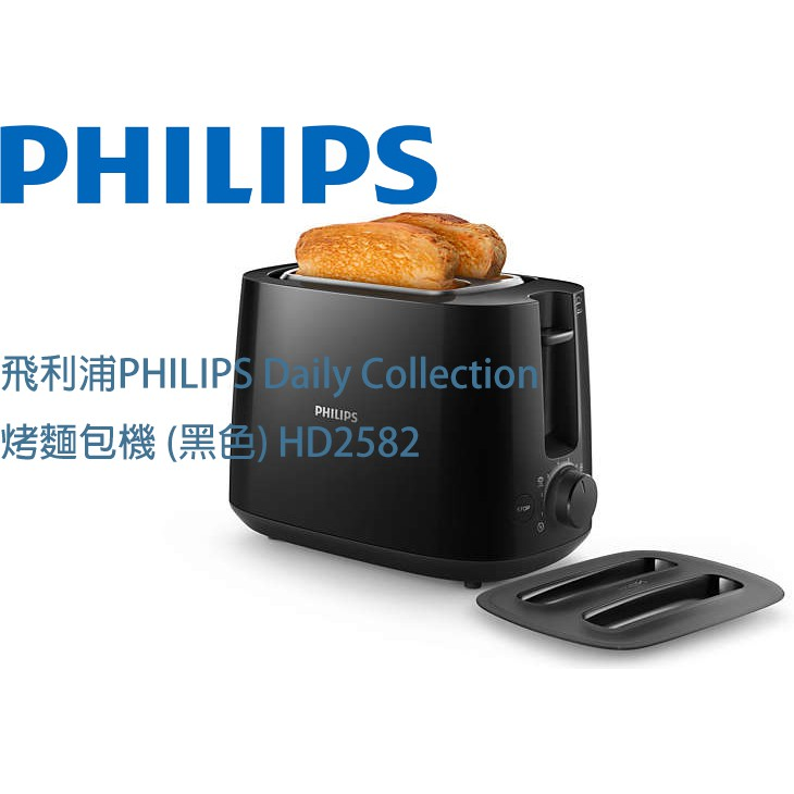 (原廠,附發票)飛利浦 PHILIPS 烤麵包機 (黑/白色) HD2582