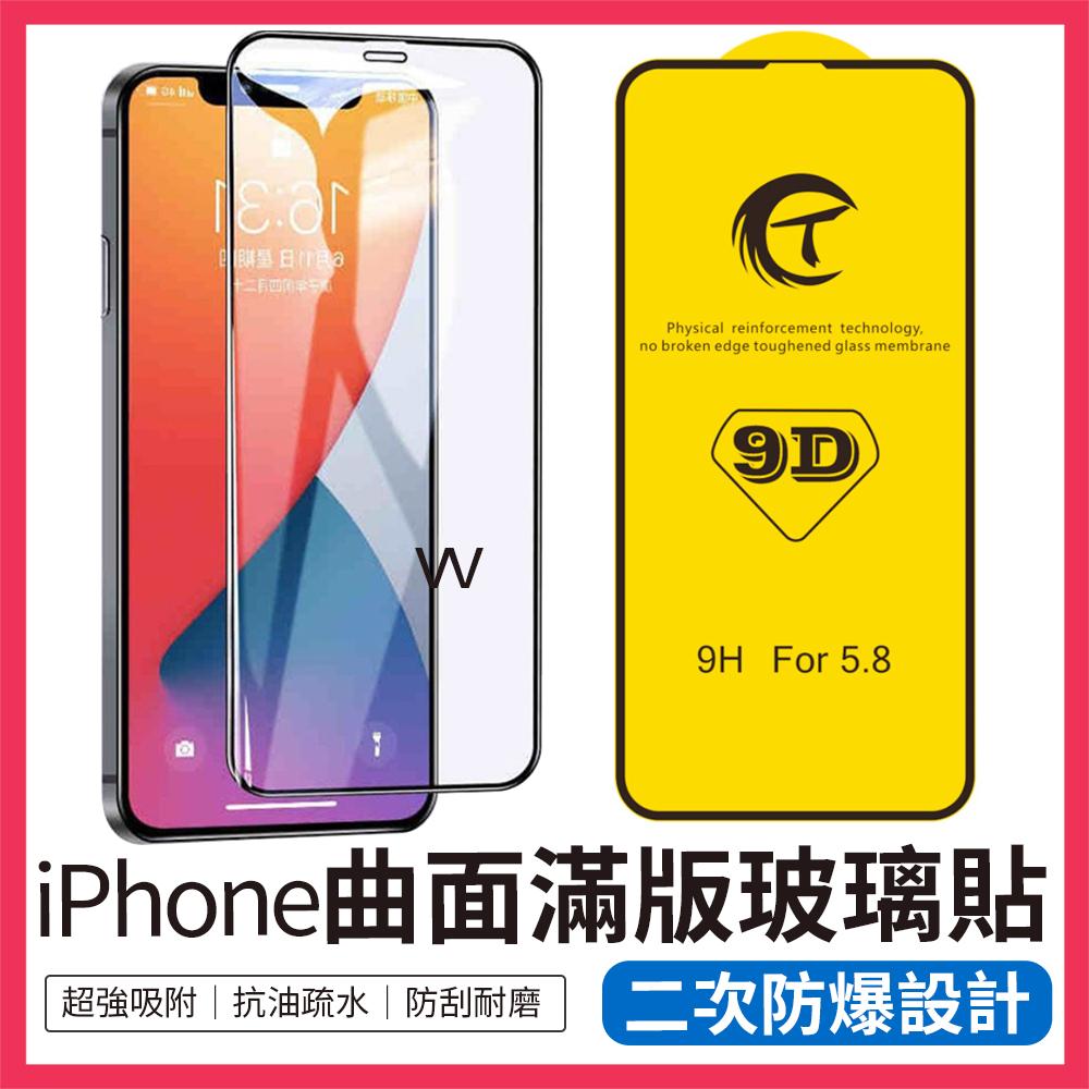 免運費!!iPhone12 11 XR 全系列 滿版保護貼 曲面滿版玻璃貼 9D 蘋果12 11ProMax 霧面 手機保護貼SE