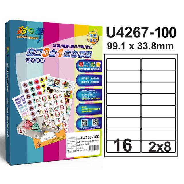 彩之舞進口3合1白色標籤U4267-100