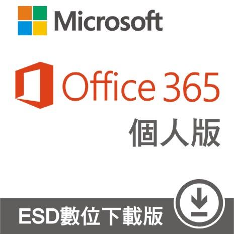 Microsoft Office 365 個人版 - ESD 數位下載版