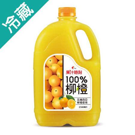 光泉果汁時刻鮮摘柳橙汁2500ml