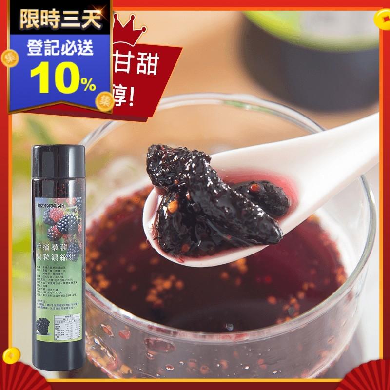 手摘桑葚果粒濃縮汁(4 瓶)