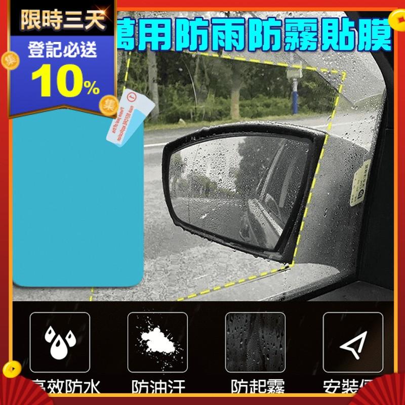 加大玻璃防雨防霧貼膜(2 片)