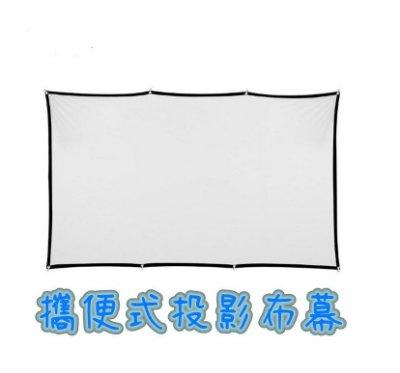 120吋軟式摺疊布幕【NT012】16:9戶外軟投影幕正投背投戶外露營聚會投影幕布
