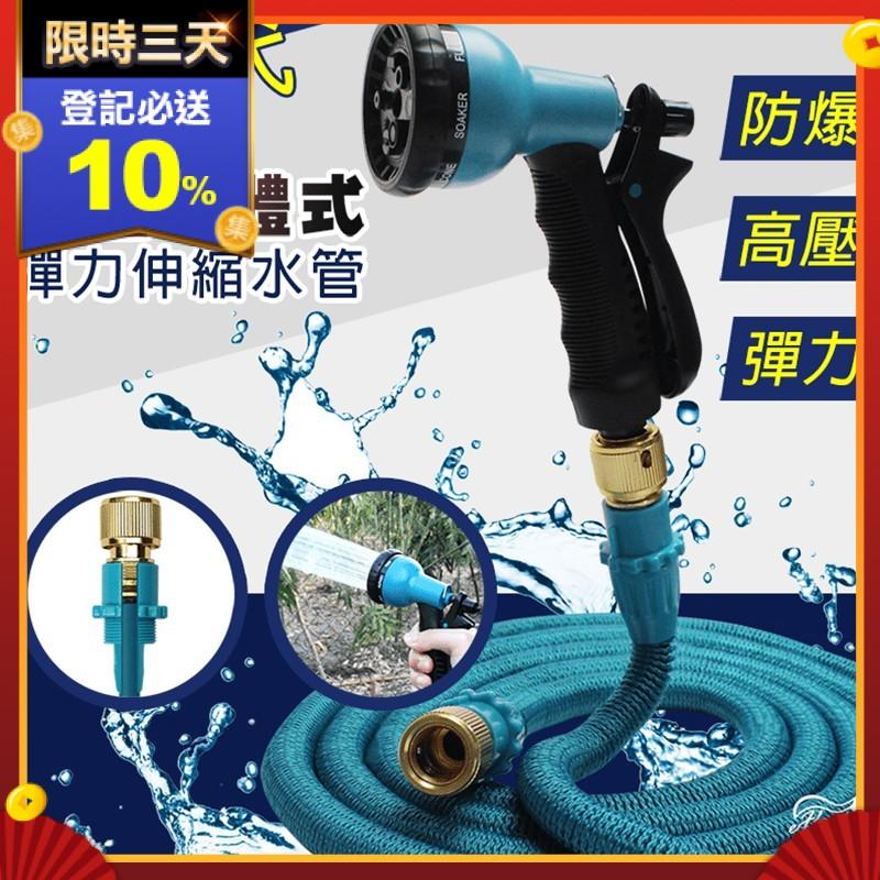 第八代高壓合金一體式彈力伸縮水管