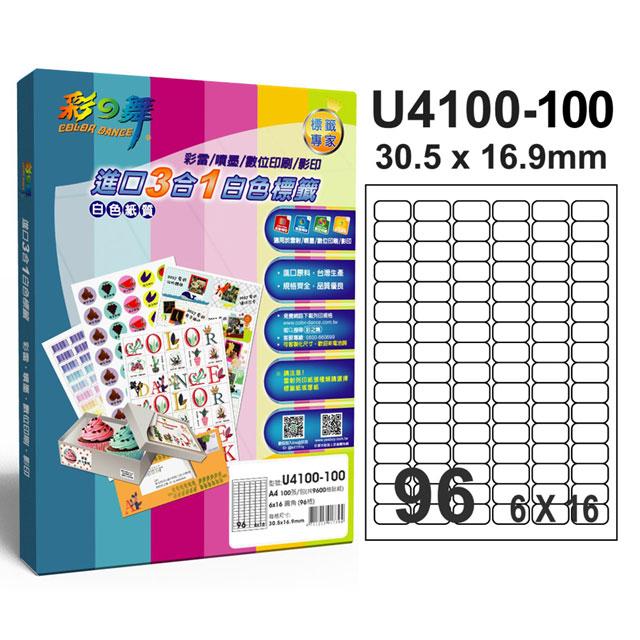 彩之舞進口3合1白色標籤U4100-100