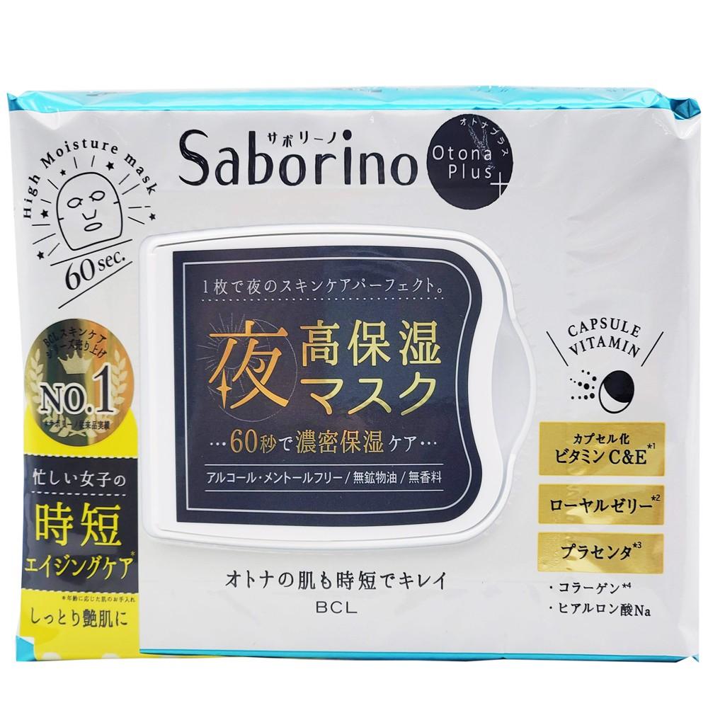 日本 BCL SABORINO 大人速效 晚安面膜 32枚入 懶人夜用高保濕面膜晚安面膜☆MUSE 愛美神☆