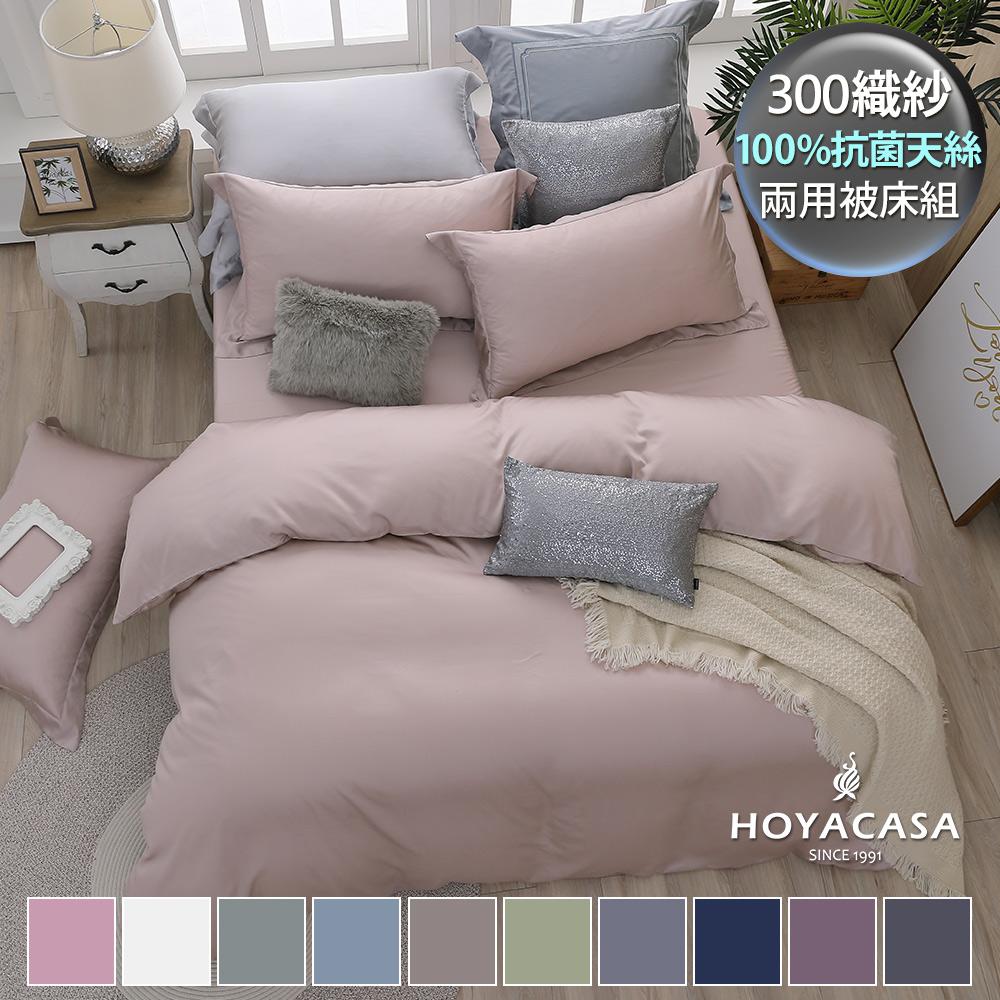 300織天絲抗菌兩用被床包組 / 法式簡約 / 多色任選 / HOYACASA