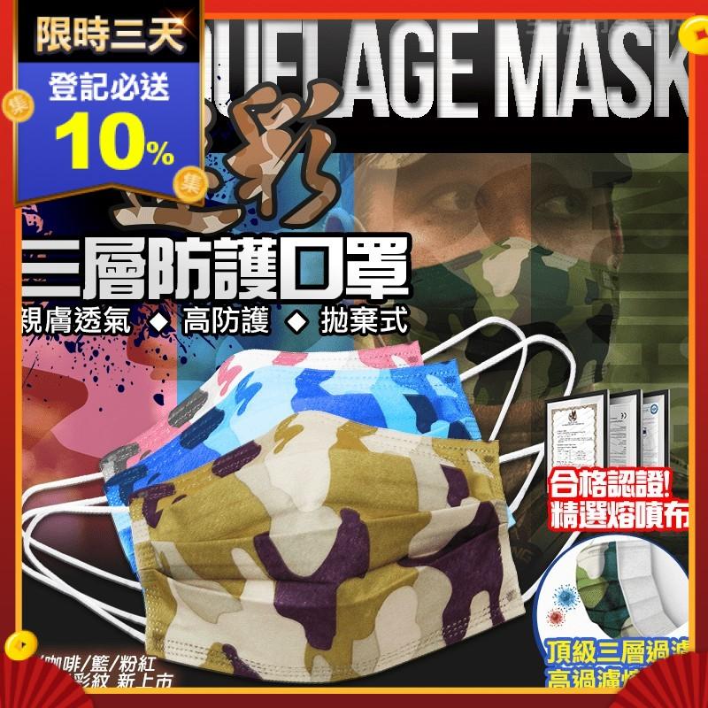時尚潮流 迷彩色三層防護口罩(50 入)