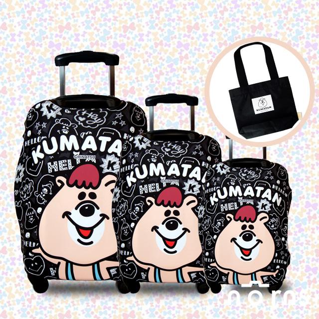 【WC熊行李箱套 24吋】Norns  KUMATAN 行李箱保護套 彈力 防塵罩
